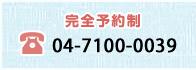 04-7100-0039