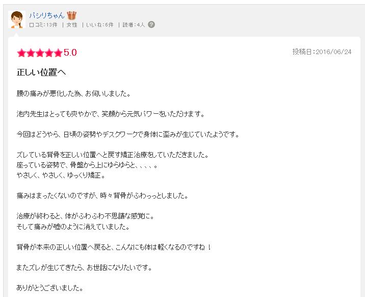 牧田さん感想。