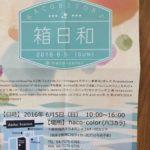 我孫子のイベント、箱日和  の詳細へ
